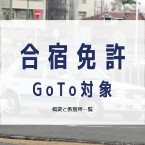 Go To キャンペーンが合宿免許に適用!人気の合宿所・教習所は対象に?