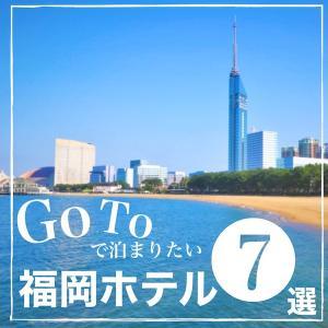 福岡県のおすすめホテル7選!GoToトラベルで泊まりたい