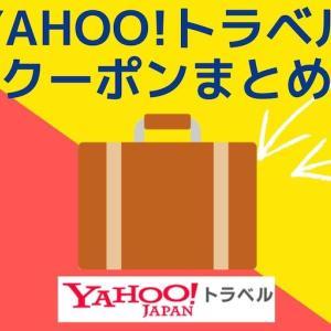 Yahoo!トラベルの最新クーポンまとめ【2020年10月最新】