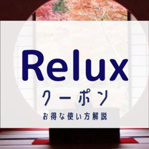 Relux割引クーポンコードまとめ!使い方解説【2020年11月最新】