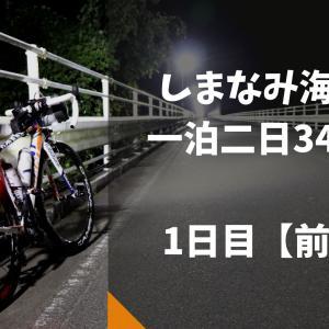 【しまなみ海道】1泊2日340kmのロングライド「岡山⇔今治」①