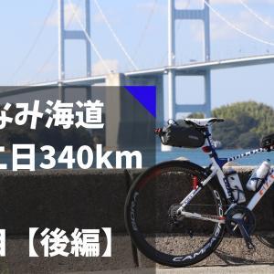 【しまなみ海道】1泊2日340kmのロングライド「岡山⇔今治」②