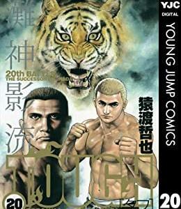 静虎vsミハイル、息子の眼前で見せた激闘と漢気『TOUGH』20巻【ネタバレ注意】