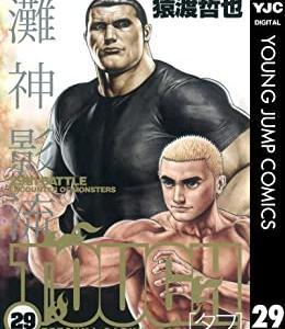 鬼龍vsファントム・ジョー、真の怪物対決『TOUGH』29巻【ネタバレ注意】