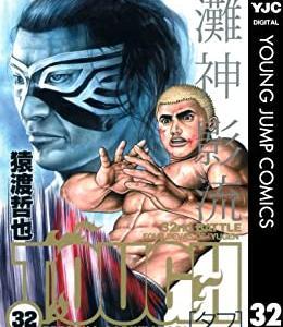 宮沢一族が団結、幽玄真影流の死天王が動き出す『TOUGH』32巻【ネタバレ注意】