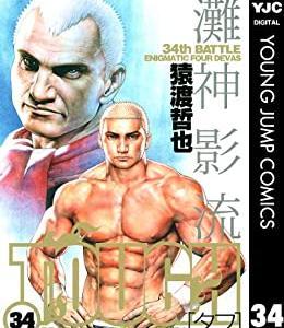激化する対立、ついにキー坊と覚吾が対面する『TOUGH』34巻【ネタバレ注意】