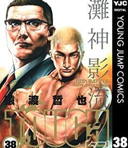 キー坊vs覚吾、全ての因縁に終止符を打つ親子の決闘が始まる『TOUGH』38巻【ネタバレ注意】