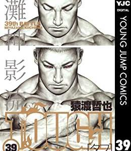 キー坊vs覚吾、全世界注目の親子対決が決着『TOUGH』39巻(完)【ネタバレ注意】