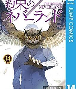 ノーマンと感動の再会、鬼の正体が明らかに『約束のネバーランド』14巻【ネタバレ注意】