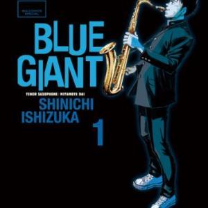 世界一のジャズプレーヤーを夢見て『BLUE GIANT』1巻【ネタバレ注意】