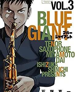 文化祭で会場を沸かせ、再びジャズバーでのライブに挑戦『BLUE GIANT』3巻【ネタバレ注意】