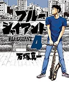 仙台に別れを告げ、東京で新たな一歩を踏み出す『BLUE GIANT』4巻【ネタバレ注意】