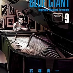沢辺に転がり込んだチャンス、一足先に夢の舞台へ『BLUE GIANT』9巻【ネタバレ注意】