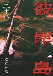 吸血鬼であることがバレたケンが明と決闘、ユキ救出のために要塞寺へ潜入『彼岸島』28巻【ネタバレ注意】