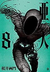 フォージ安全ビルでの死闘は佐藤が出てきてからが本番『亜人』8巻【ネタバレ注意】