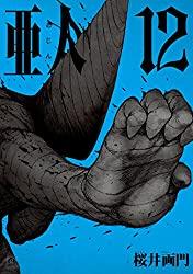 田中とあの亜人が味方に加わるも自衛隊が激戦の末に壊滅…『亜人』12巻【ネタバレ注意】