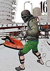 つぐみの感染と死、世界ではZQNの集合体が出現『アイアムアヒーロー』16巻【ネタバレ注意】