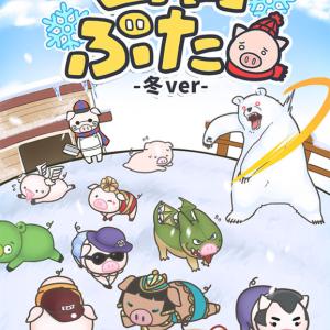【牧場レベル9(周回数9)到達】出荷ぶた -冬ver- ゲームでポイ活