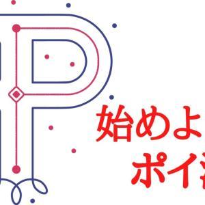 【ポイ活】無料で始められるポイントサイトでスキマ時間を有効活用!