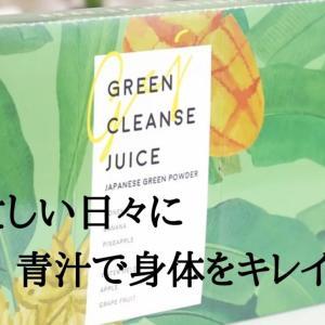 【腸活】フルーティーな次世代青汁で健康の悩みを美味しく解決!