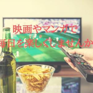 映画マンガを視聴できるおすすめサービスまとめ【youtubeじゃ物足りない!】