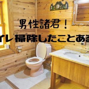 洋式の便座を下ろさずに小便する男はトイレ掃除した事あんのか?
