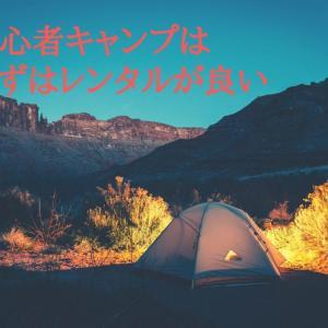【衝撃】キャンプ初心者でもレンタルで十分楽しめるって本当?
