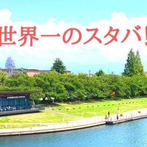 世界一美しいと言われる富山のスタバに1人で行ってみた
