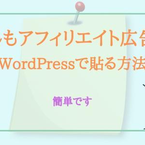 もしもアフィリエイト広告をWordPressの記事内に貼り付ける方法