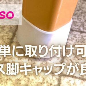 ダイソーのシリコーン製イス脚キャップが取り付けやすくてぴったりフィット