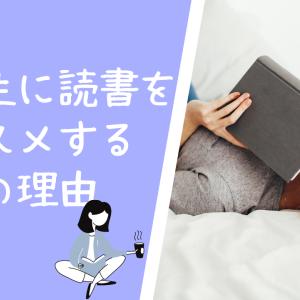 【本を読め!】就活生に読書をオススメする3つの理由【21卒体験談有り】