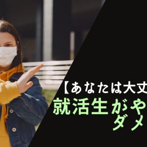【就活失敗?】就活生がやってはダメな行動TOP3【NGな行動紹介】