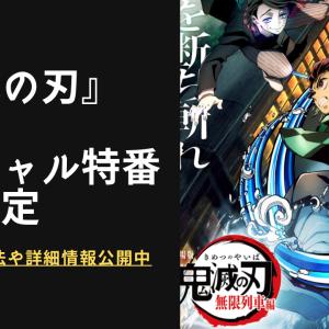 【無料】鬼滅の刃スペシャル番組放送決定!放送情報や見る方法を解説