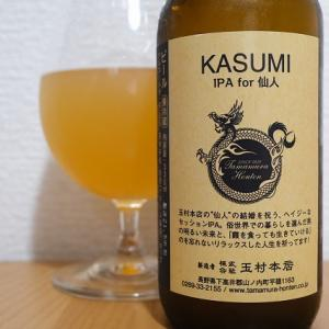 志賀高原ビール KASUMI IPA for 仙人 2021