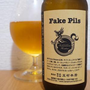 志賀高原ビール Fake Pils