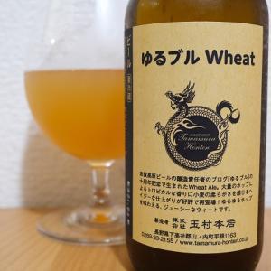志賀高原ビール ゆるブル Wheat 2021.09