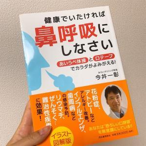 【化学物質過敏症を治す読書】健康でいたければ鼻呼吸にしなさい あいうべ体操と口テープでカラダがよみがえる!