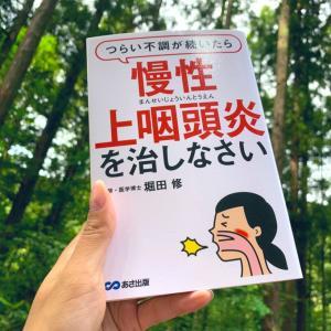 【化学物質過敏症を治す読書】つらい不調が続いたら慢性上咽頭炎を治しなさい
