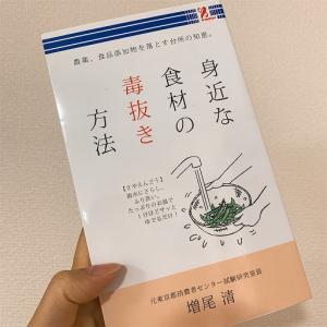 【化学物質過敏症を治す読書】身近な食材の毒抜き方法
