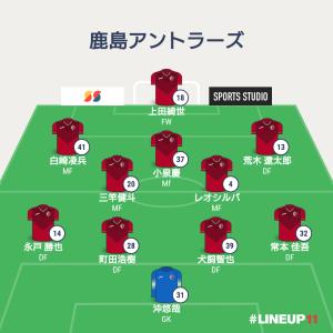 ジーコと共に~2021年J1第18節・鹿島VS 仙台戦!必ず勝つという気持ちで!!~