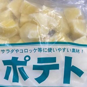 レシピ【フライドポテト】