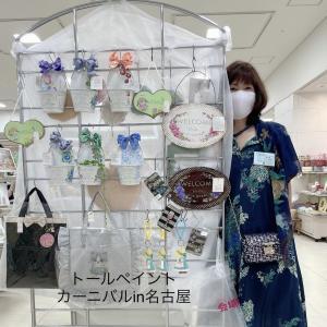 トールペイントカーニバルin名古屋、最終日です。