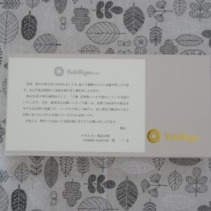 タキヒヨーから株主優待が到着