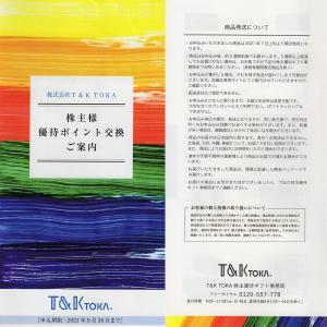 T&K TOKAから株主優待の案内が到着