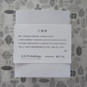 U.S.M.ホールディングスから株主優待が到着