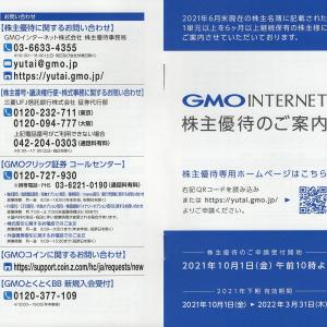 GMOインターネットから株主優待の案内が到着