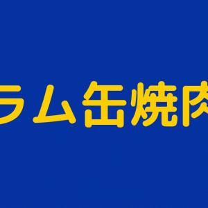 セブ島で日本人が経営する焼肉屋【ドラム缶焼肉粋】