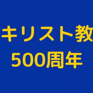 キリスト教500周年のカウントダウン始まる 【セブニュース】