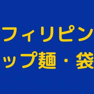 セブ島で買えるインスタント麺 日本のカップラーメンや韓国の辛ラーメンも