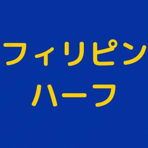 日本人とフィリピン人のハーフ19人【日本で活躍する芸能人・有名人】